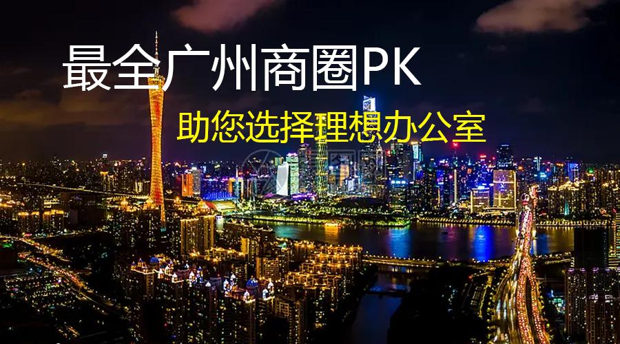 2020广州办公室入驻指南