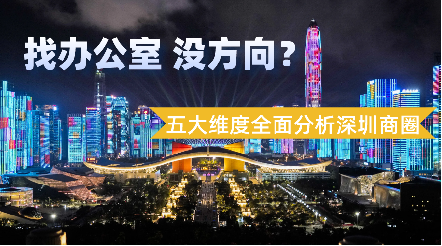 2020深圳办公室入驻指南